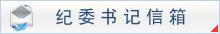 纪委书记信箱