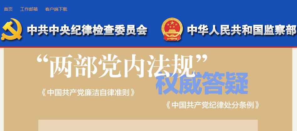 """中央纪委关于""""两部党内法规""""权威答疑"""