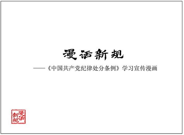 《中国共产党纪律处分条例》学习宣传漫画