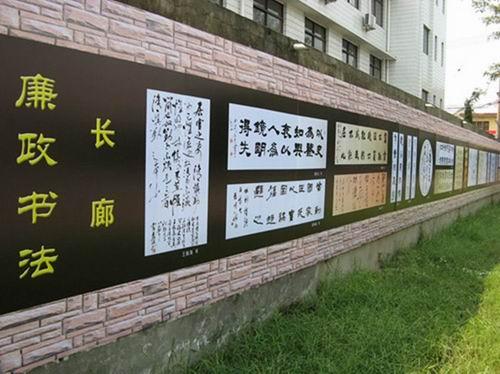 安宜镇廉政文化长廊