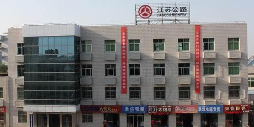宝应县公路管理站